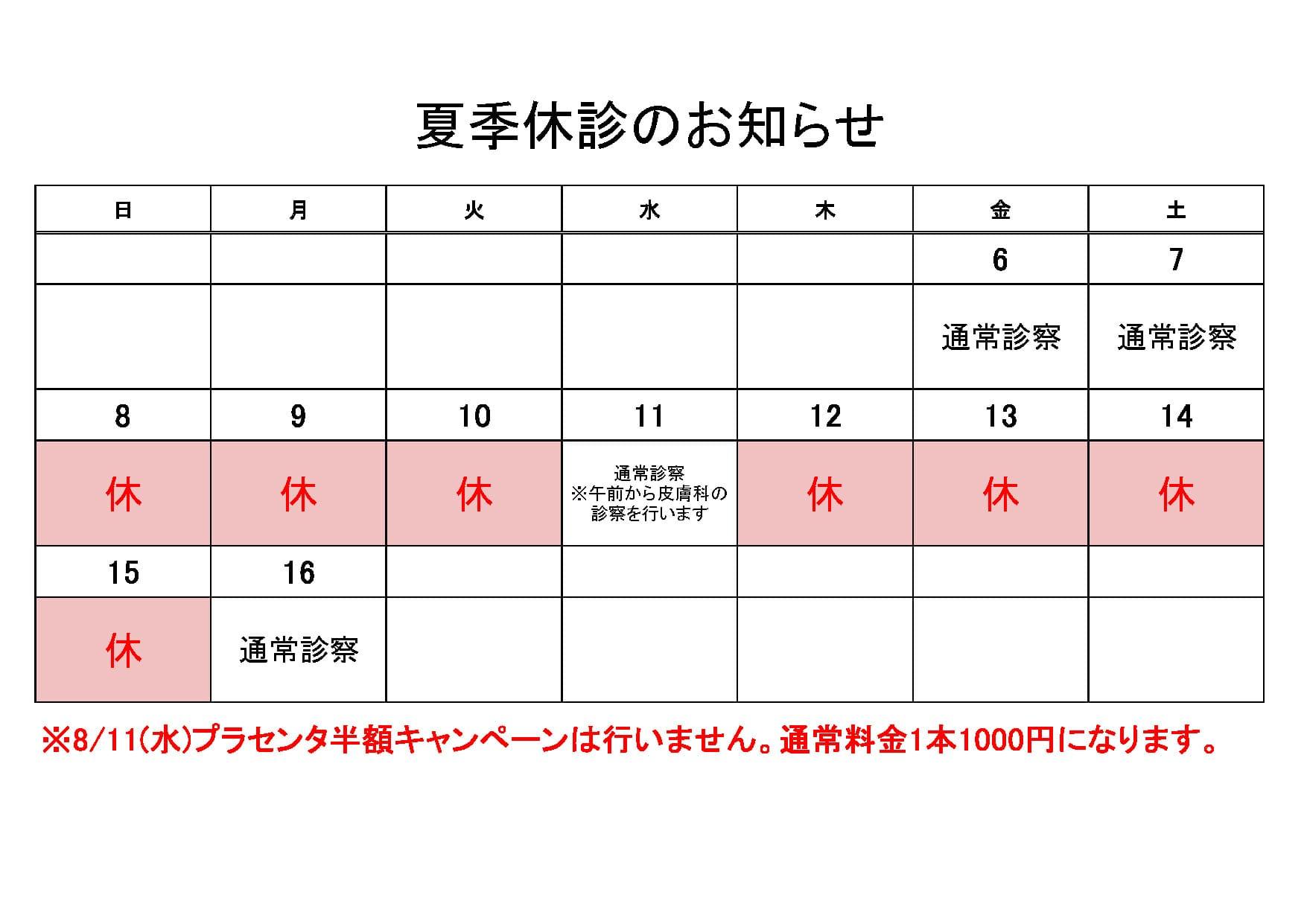 8日(日)~10日(火)、12日(木)~15日(日)が休診。11日(水)は通常診察で午前から皮膚科の診察を行います。
